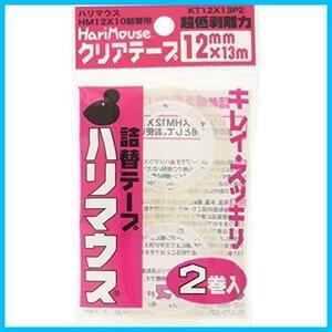 【送料無料-特価】 KT12x13P2-10 2巻入x10パック 詰替用クリアテープ ハリマウス G0984