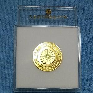 天皇陛下誕生誕生80年記念メダル