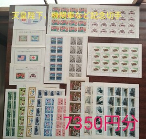 天皇陛下、機関車など記念切手コレクション