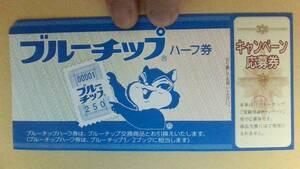 ブルーチップ ハーフ券 (キャンペーン応募券付) 4枚 ②