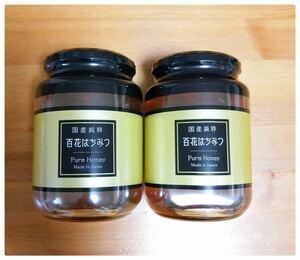 新品送料無料 2本セット 百花はちみつ 1kg×2個 国産純粋はちみつ ハチミツ 蜂蜜