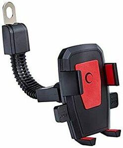 レッド バイク スマホホルダー 携帯 固定用 スタンド ミラー オートバイホルダー バイクホルダー 脱落防止GPSナビ 取付 強