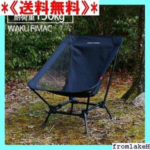 《送料無料》 202 ギア UL 軽量 コンパクト 椅子 折りたたみ チェア ブラック ローチェア グランドチェア 新商品 8