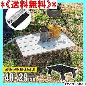 《送料無料》 アルミロールテーブル TBL500396 シルバー/ブラック ア テーブル アル テーブル 軽い アウトドア 26