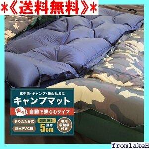 《送料無料》 キャンピングマット takumu 車中泊マット キャンプ用品 ャンプ用寝具 エア OWLDIO 自動膨張式 79
