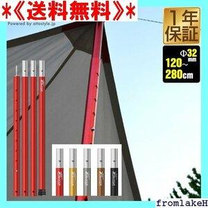 《送料無料》 テントポール ★ FIELDOOR 日よけ の ドームテント 高 32mm 直径 アルミ製テントポール 138
