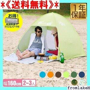 《送料無料》 テント ★ FIELDOOR 軽量 コンパクト 簡易テント ワンタッチテント ワンタッチ 2-3人用 226
