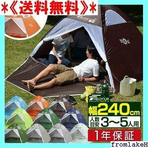 《送料無料》 テント ■ FIELDOOR アウトドア コンパクト ャンプ ワンタッチテント ワンタッチ 2-5人用 469