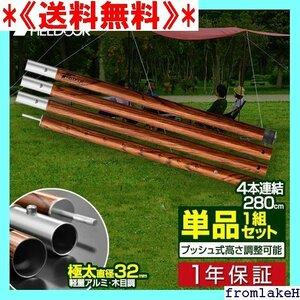 《送料無料》 テントポール ■ FIELDOOR 日よけ の ドームテント 高 32mm 直径 アルミ製テントポール 480