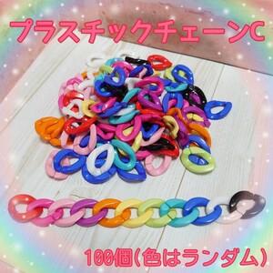 プラスチックチェーンC 100個入り(色はランダム)700円