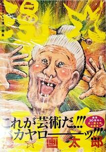 漫☆画臭 画業30周年記念/ 漫☆画太郎