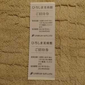 送料63円~★株主優待券★ひろしま美術館招待券2名様2800円分 有効期限2022年6月30日
