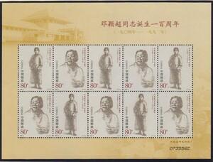 1 新中国(中国郵政)【未使用】<「2004-3J 鄧穎超同志生誕100年」 2種完(10面 連刷組合せ・小型シート)>