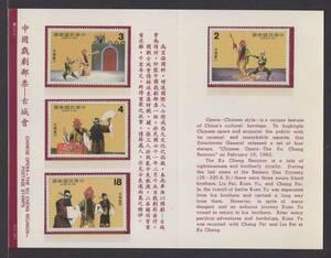 16 台湾【未使用】<「1982 中国演劇ー京劇《古城会》」 4種完 / マウント入貼・タトウ >