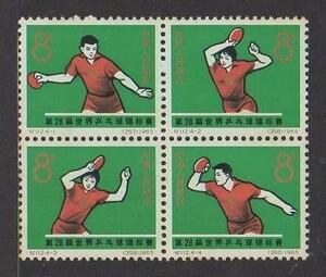 44 新中国(人民郵政)【未使用】<「1965 (紀112) 第28回世界卓球選手権大会」 4種完(連刷田型)>