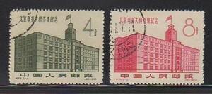 9 新中国(人民郵政)【使用済】<「1958 (紀56) 北京電報ビル落成」 2種完 >