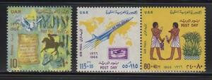 45 アラブ連邦共和国【未使用】<「1966 郵便の日」 3種完 >