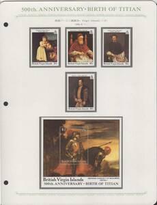 11 美術記念【未使用】<「1988 ティツィアーノ生誕500年」 英領バージン諸島(8種完、小型シート2組)/ リーフ >