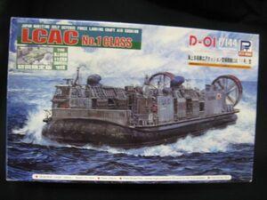 ★ ピットロード 1/144 海上自衛隊エアクッション型揚陸艇 LCAC 「1号」型 ★