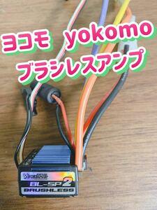 ヨコモ ブラシレスアンプ スピードコントローラー esc bl-sp2 YOKOMO