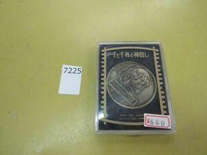 7225 【メダル】千と千尋の神隠し 2001年 二馬力 ジブリ スタジオジブリ
