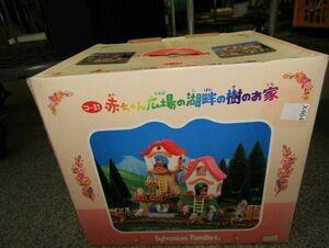 ЬX464 【ジャンク】シルバニアファミリー 赤ちゃん広場の湖畔の樹のお家 中古 エポック社 シルバニア 玩具
