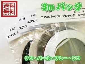 free shipping 3m pack [ white ] with aero .. interval .! aero molding crevice