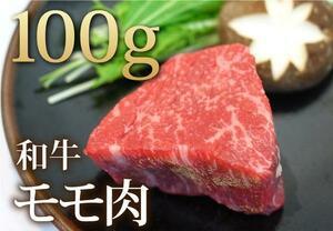 1円【20数】和牛モモ肉100gブロック/29焼肉ステーキBBQ業務用