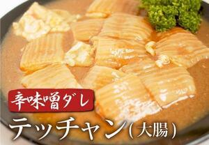 1円【3数】ホルモン(辛味噌テッチャン300g)★4129★焼肉BBQ