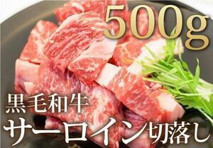 1円【1数】黒毛和牛霜降サーロイン切り落とし500g4129A5入焼肉