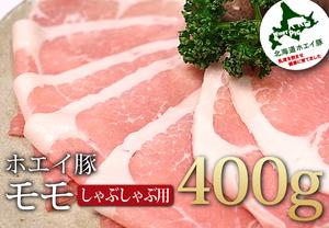 1円【3数】ホエイ豚モモしゃぶしゃぶ用400g4129焼肉業務用訳
