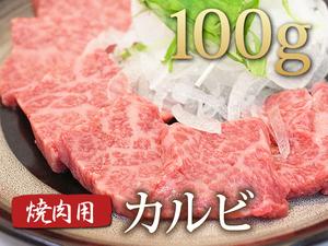 1円【3数】焼肉本命!極旨黒毛和牛カルビ100gBBQ訳あり福袋