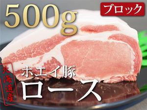 1円【2数】ホエイ豚ロースブロック500g★4129業務用焼肉BBQ