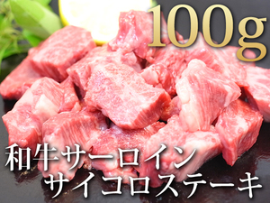 1円【5数】和牛サーロインサイコロステーキ100g4129屋/焼肉/BBQ/小分/使い切り/ステーキ/