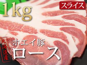 1円【1数】(ホエイ豚ローススライス1kg)4129屋焼肉業務用BBQ