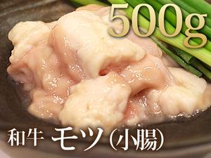 1円【1数】人気上昇中ホルモン和牛小腸500g4129訳あり業務用