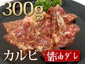 1円【3数】黒毛和牛カルビ醤油ダレ300g★4129屋★焼肉BBQ訳業務