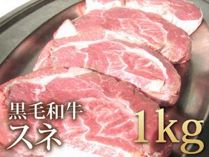 1円【1数】黒毛和牛霜降スネ肉1kg4129★煮込訳うまい訳あり