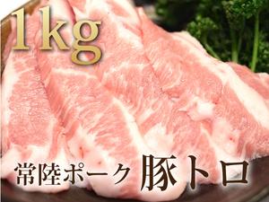 1円【1数】常陸ポーク豚トロ1kg4129屋★焼肉用BBQ業務用訳有り