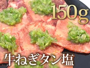 1円【2数】焼肉屋の味!牛タンネギ塩150g/4129業務用BBQ