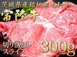 1円【5数】常陸牛切り落しスライス300g訳ありA4~A5入業務用