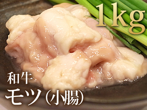 1円【1数】人気ホルモン和牛小腸1kg4129焼肉業務用訳モツ鍋