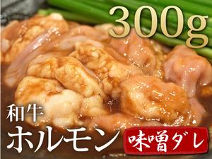 1円【3数】和牛味噌だれホルモン300g小腸★4129焼肉BBQ訳有