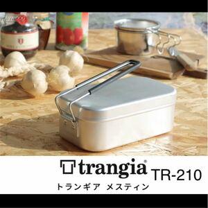 【新品未開封】trangia トランギア メスティン TR-210(通常サイズ)