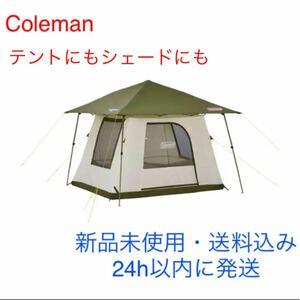 早い者勝ち!!2021年新作 コールマン Coleman パーティーキャビン/3025 4人用 5人用 テント シェード