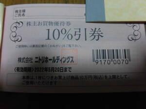 ニトリ 株主優待券 お買い物優待券 10%割引 1枚      6枚まで
