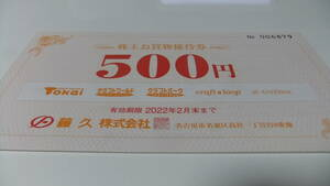 最新 藤久の株主優待券 2500円 送料込