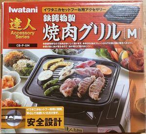 イワタニ 焼肉グリルプレート Mサイズ