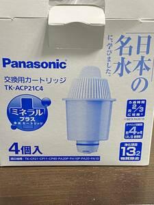 Panasonic 浄水交換カートリッジ4個セット新品未開封 TK-ACP21C4