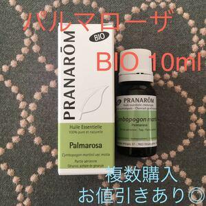 パルマローザ BIO 10ml プラナロム PRANAROM精油